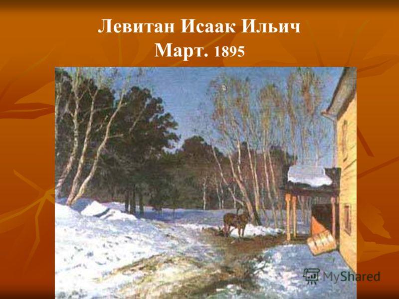 Левитан Исаак Ильич Март. 1895