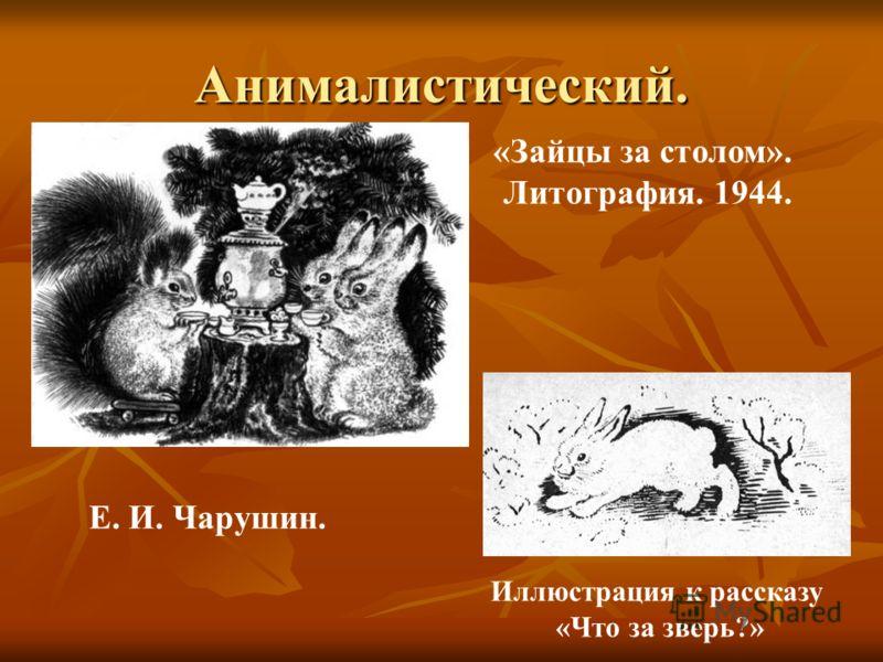 Анималистический. Е. И. Чарушин. «Зайцы за столом». Литография. 1944. Иллюстрация к рассказу «Что за зверь?»