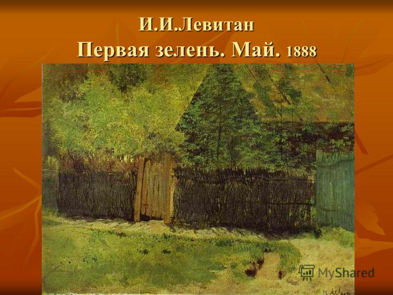 И.И.Левитан Первая зелень. Май. 1888