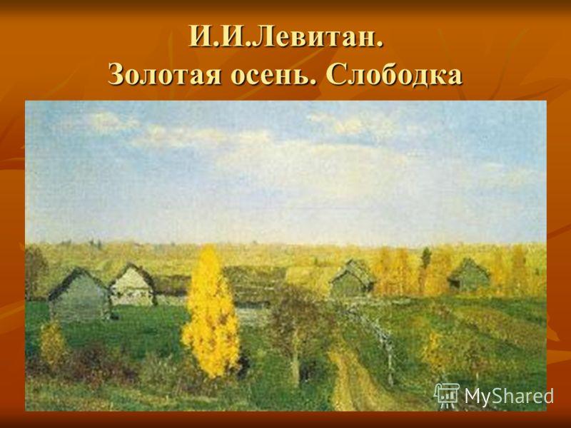И.И.Левитан. Золотая осень. Слободка