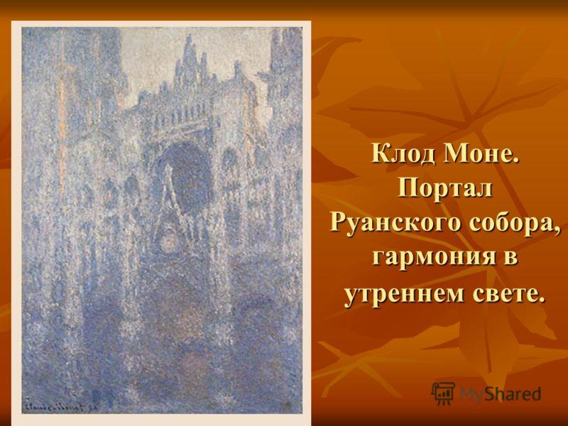 Клод Моне. Портал Руанского собора, гармония в утреннем свете.