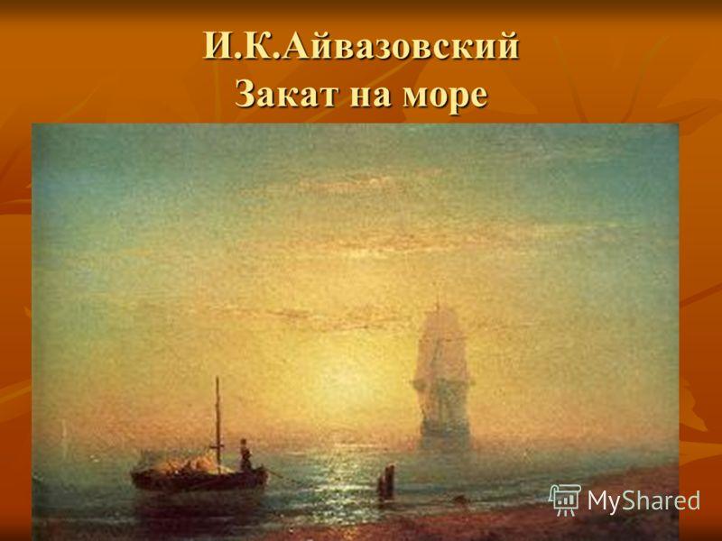 И.К.Айвазовский Закат на море