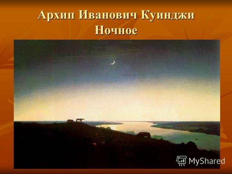 Архип Иванович Куинджи Ночное