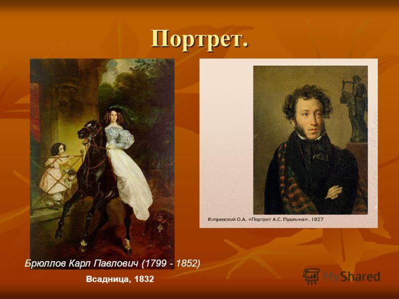 Портрет. Брюллов Карл Павлович (1799 - 1852) Всадница, 1832