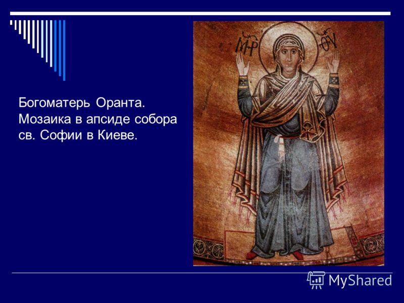 Богоматерь Оранта. Мозаика в апсиде собора св. Софии в Киеве.