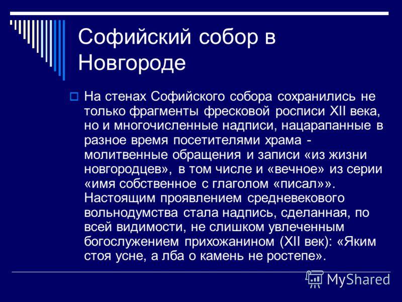 доклад о иконах: