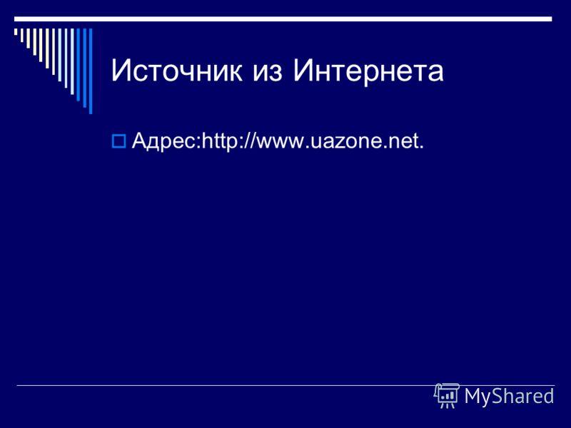 Источник из Интернета Адрес:http://www.uazone.net.