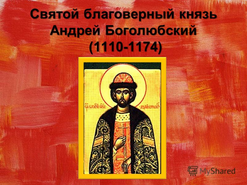 Святой благоверный князь Андрей Боголюбский (1110-1174)