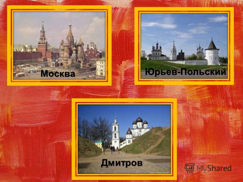 Москва Юрьев-Польский Дмитров