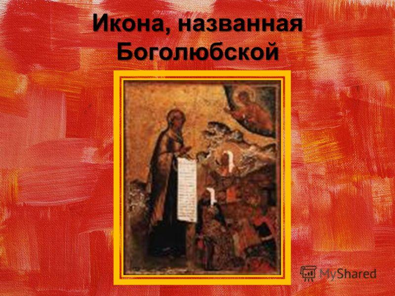 Икона, названная Боголюбской