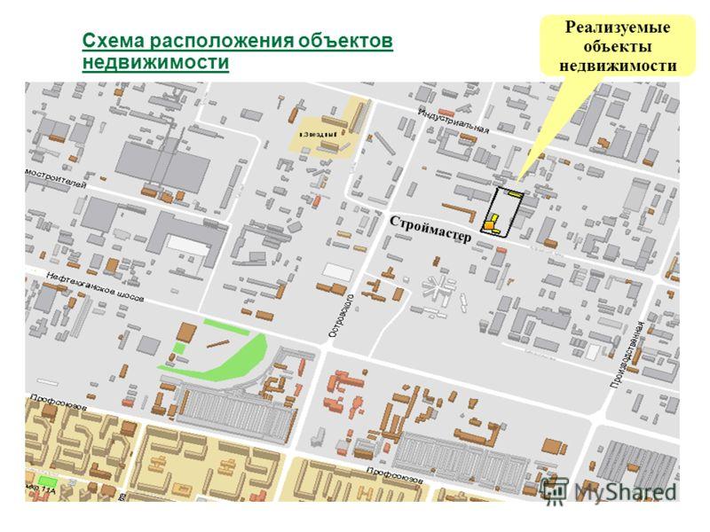 Схема расположения объектов недвижимости Реализуемые объекты недвижимости Строймастер