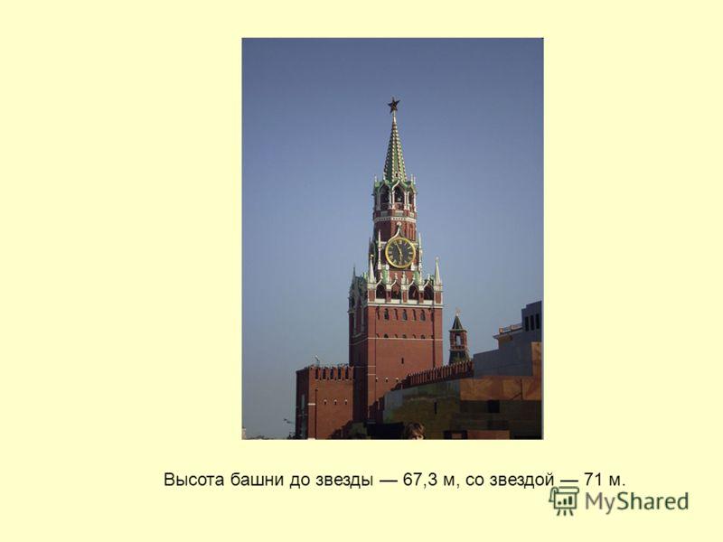 Высота башни до звезды 67,3 м, со звездой 71 м.