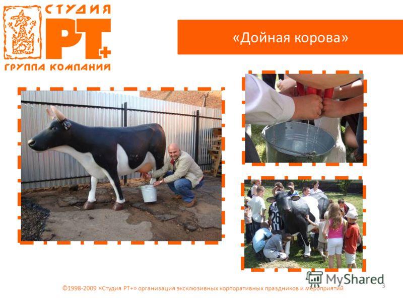 3 «Дойная корова» ©1998-2009 «Студия РТ+» организация эксклюзивных корпоративных праздников и мероприятий