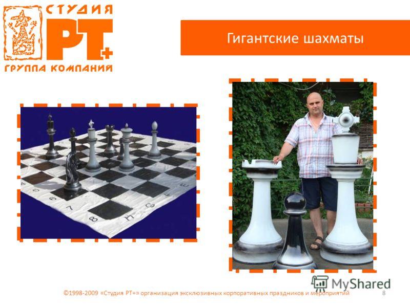 8 Гигантские шахматы ©1998-2009 «Студия РТ+» организация эксклюзивных корпоративных праздников и мероприятий