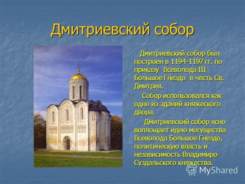 Дмитриевский собор Дмитриевский собор был построен в 1194-1197 гг. по приказу Всеволода III Большое Гнездо в честь Св. Дмитрия. Дмитриевский собор был построен в 1194-1197 гг. по приказу Всеволода III Большое Гнездо в честь Св. Дмитрия. Собор использ