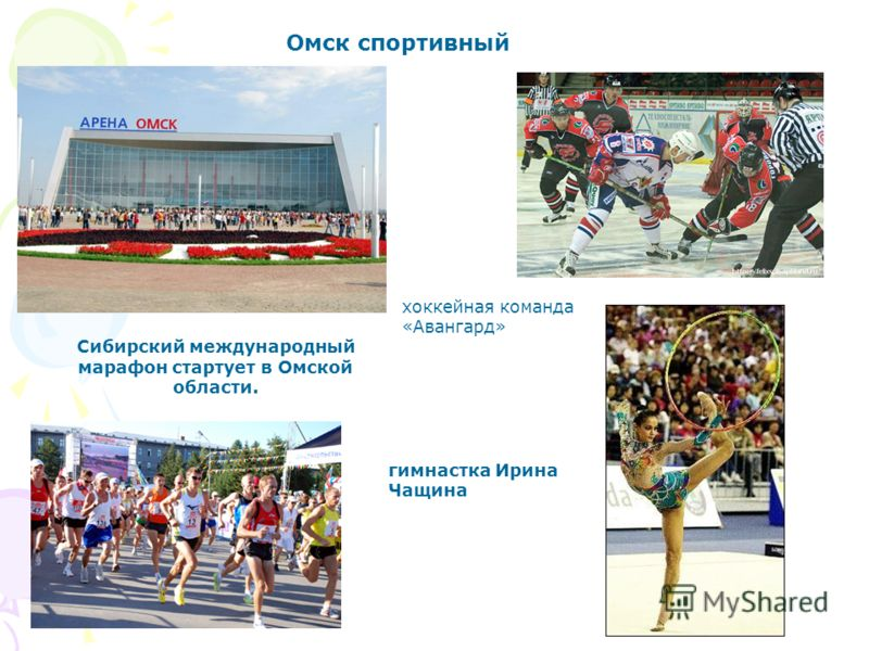 Сибирский международный марафон стартует в Омской области. гимнастка Ирина Чащина Омск спортивный хоккейная команда «Авангард»