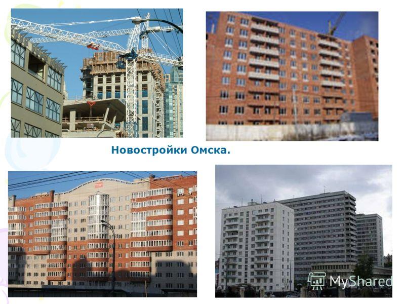 Новостройки Омска.