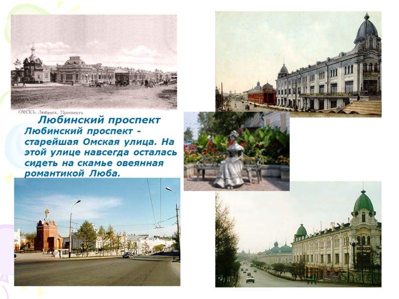 Любинский проспект Любинский проспект - старейшая Омская улица. На этой улице навсегда осталась сидеть на скамье овеянная романтикой Люба.