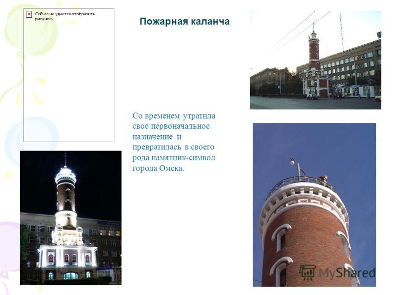 Пожарная каланча Со временем утратила свое первоначальное назначение и превратилась в своего рода памятник-символ города Омска.