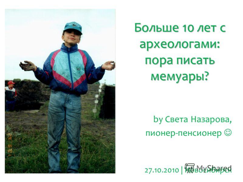 Больше 10 лет с археологами: пора писать мемуары? by Света Назарова, пионер-пенсионер 27.10.2010 | Новосибирск