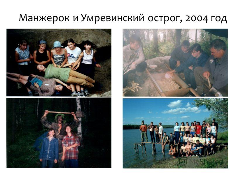 Манжерок и Умревинский острог, 2004 год