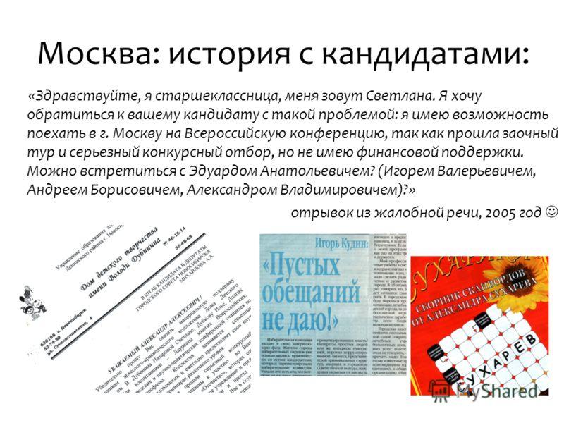 Москва: история с кандидатами: «Здравствуйте, я старшеклассница, меня зовут Светлана. Я хочу обратиться к вашему кандидату с такой проблемой: я имею возможность поехать в г. Москву на Всероссийскую конференцию, так как прошла заочный тур и серьезный