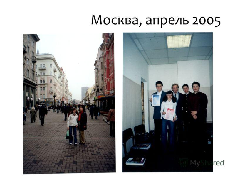 Москва, апрель 2005