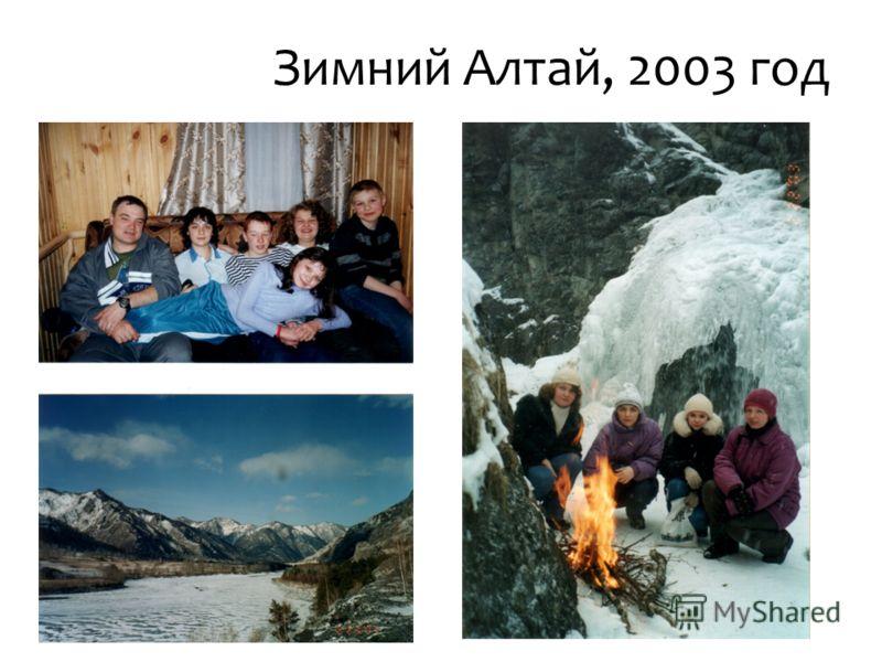 Зимний Алтай, 2003 год