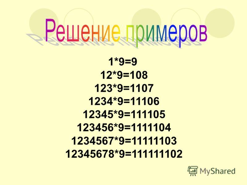 1*9=9 12*9=108 123*9=1107 1234*9=11106 12345*9=111105 123456*9=1111104 1234567*9=11111103 12345678*9=111111102