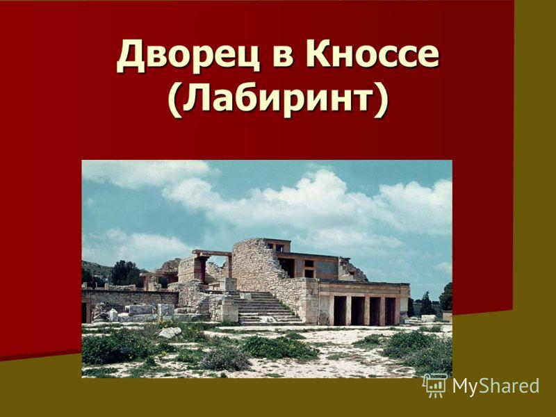 Что вы знаете о Кносском дворце? Кносский дворец 1600–1400 гг. до н.э.Остров Крит. Состоял из множества построек, располагавшихся вокруг большого, окружённого колоннами двора.