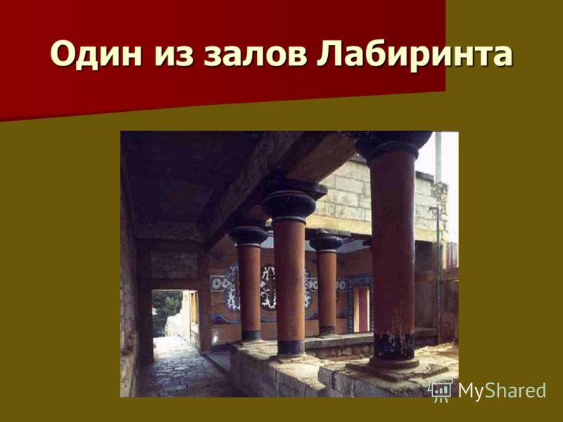 Дворец в Кноссе (Лабиринт)