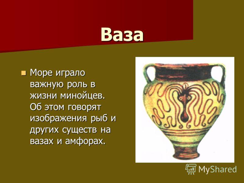 Античная ваза На На ней изображена сцена, в которой Тесей убивает Минотавра.