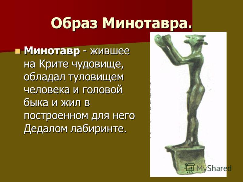 Образ Тесея и Минотавра. Тесей. Тесей - сын афинского царя Эгея и Эфры. Имя Тесей указывает на силу. Тесей - сын афинского царя Эгея и Эфры. Имя Тесей