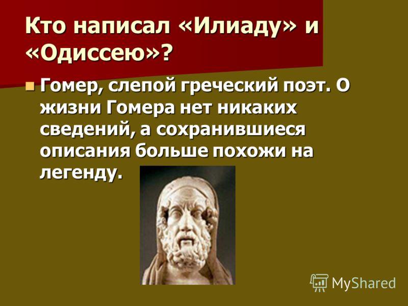 Триада вопросов. Частные вопросы: Что такое миф? Что такое миф? Слово «миф»-древнегреческое и обозначает «сказание», «предание» Когда и где зародились