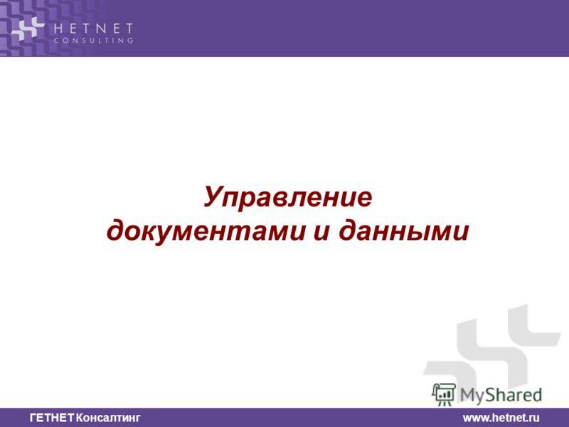 ГЕТНЕТ Консалтинг www.hetnet.ru Управление документами и данными