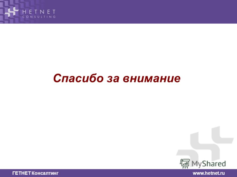 ГЕТНЕТ Консалтинг www.hetnet.ru Спасибо за внимание