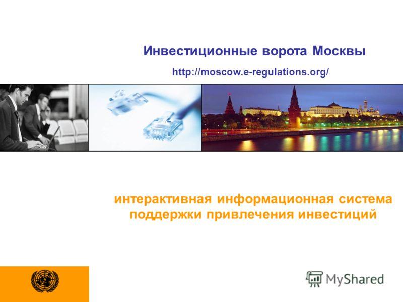 Инвестиционные ворота Москвы http://moscow.e-regulations.org/ интерактивная информационная система поддержки привлечения инвестиций