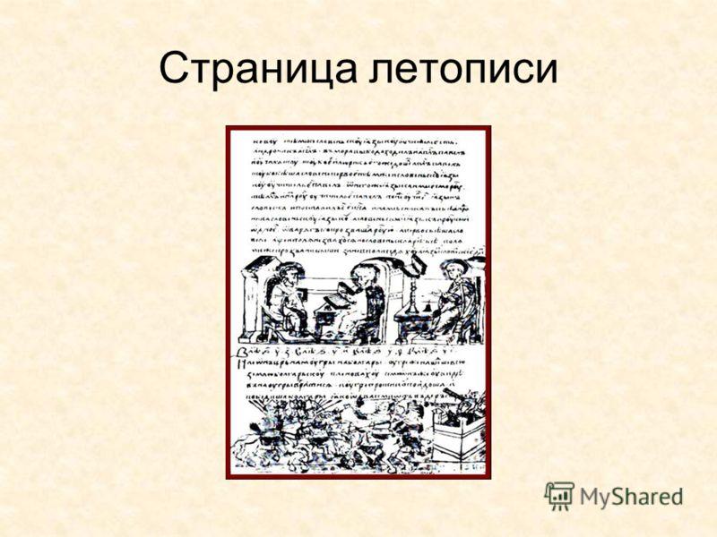 Страница летописи