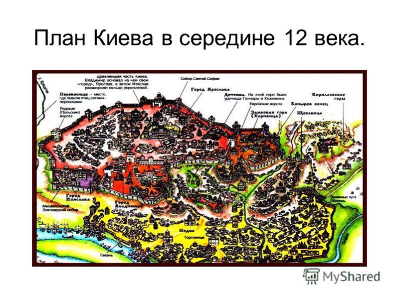 План Киева в середине 12 века.