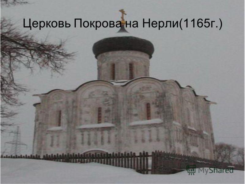 Церковь Покрова на Нерли(1165г.)