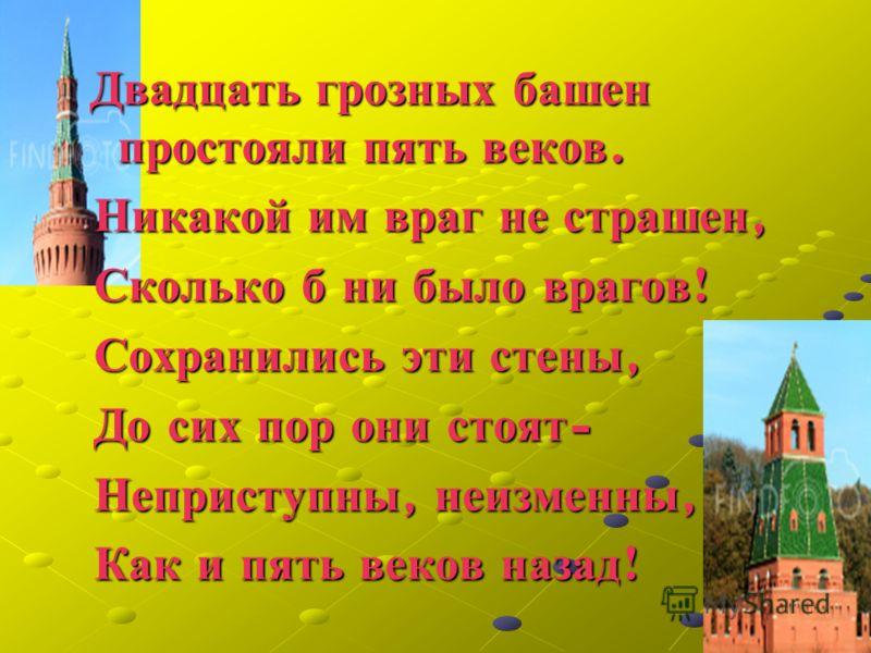 Спасская башня Кремля. Кремлёвские куранты.