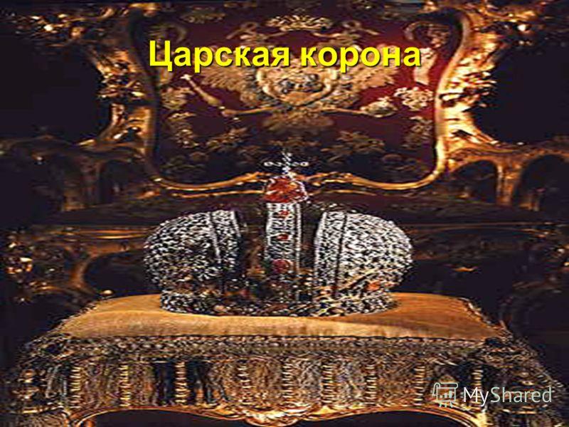 ОРУЖЕЙНАЯ ПАЛАТА При входе в Кремль, у Боровицких ворот, находится здание Государственной Оружейной палаты, построенное специально для музея в 1851 году архитектором К.А. Тоном. Здесь экспонируется единственная в мире коллекция тканей и одежд XIV - X