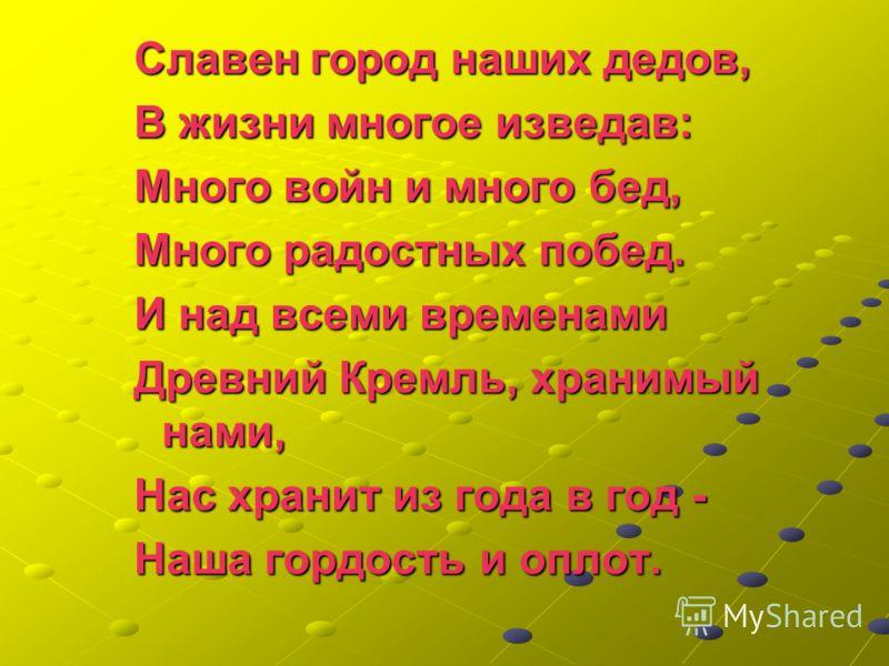 Кремль, построенный народом, Кремль, построенный народом, Словно сторож над страной, Словно сторож над страной, Он стоит в тиши ночной. Все ворота на засовах, И стрельцы из войск царёвых Караулят пять ворот Днём и ночью круглый год.