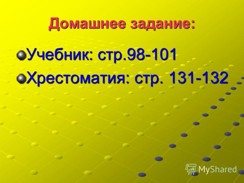 Славен город наших дедов, В жизни многое изведав: Много войн и много бед, Много радостных побед. И над всеми временами Древний Кремль, хранимый нами, Нас хранит из года в год - Наша гордость и оплот.