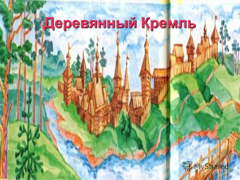 Вот он, первый Кремль сосновый, - За бревенчатой стеной! Так родился город новый, И назвался он Москвой. Да не город – деревушка. На пригорке - церковушка, Кучка княжьих теремов Да десятка два домов.