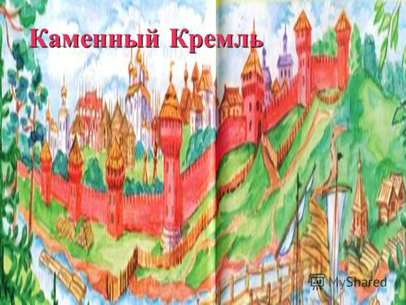 В Xv веке при московском князе Иване III Москва стала столицей «всея Руси». В ознаменование этого события был построен Кремль, из красного кирпича, тот самый, что стоит и поныне.