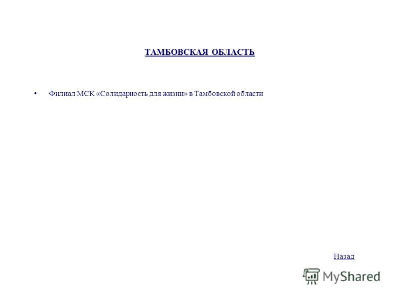 ТАМБОВСКАЯ ОБЛАСТЬ Филиал МСК «Солидарность для жизни» в Тамбовской области Назад