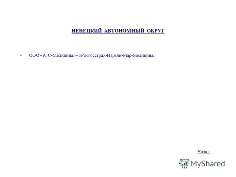 НЕНЕЦКИЙ АВТОНОМНЫЙ ОКРУГ ООО «РГС-Медицина» - «Росгосстрах-Нарьян-Map-Медицина» Назад