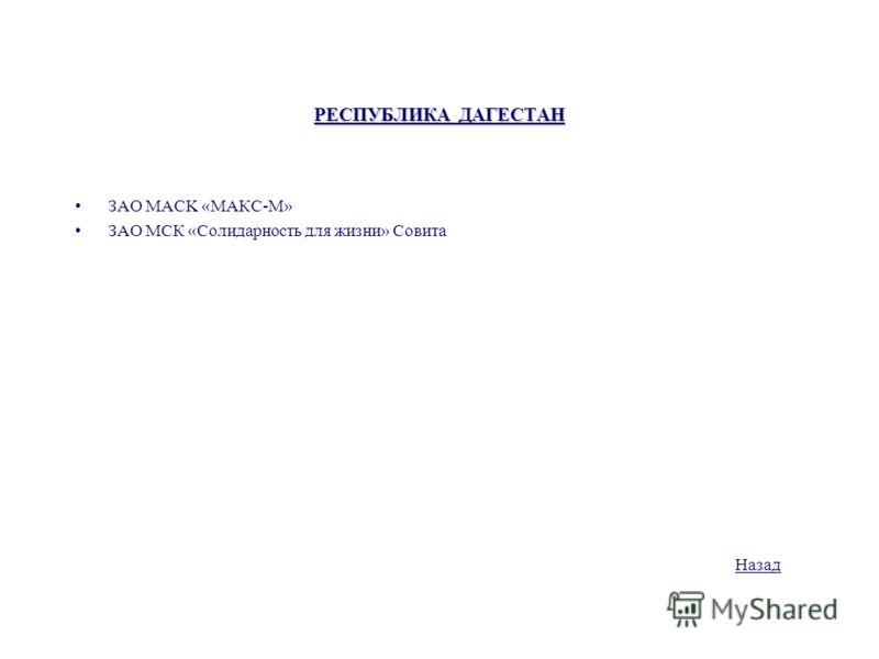 РЕСПУБЛИКА ДАГЕСТАН ЗАО MACK «МАКС-М» ЗАО МСК «Солидарность для жизни» Совита Назад