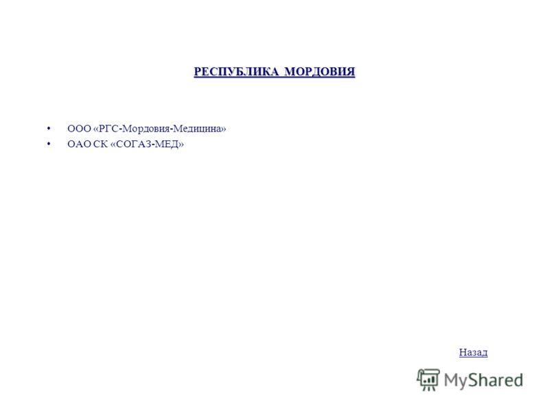 РЕСПУБЛИКА МОРДОВИЯ ООО «РГС-Мордовия-Медицина» ОАО СК «СОГАЗ-МЕД» Назад